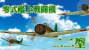 零式艦上戦闘機二二型【MMDモデル配布】