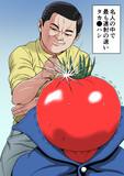 名人VSトマト神