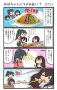 赤城ちゃんのつまみ食い 7