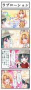 けもフレ四コマ 12