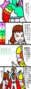 あざとイエロー大戦アラモード 23