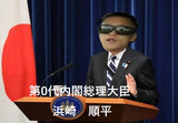 浜 崎 首 相