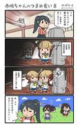 赤城ちゃんのつまみ食い 8