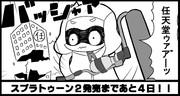 スプラトゥーン2発売まであと4日!!