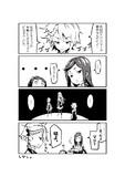 プリプリ謎漫画。
