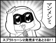 スプラトゥーン2発売まであと3日!!