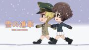雪の進軍【GIFアニメ】