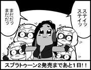 スプラトゥーン2発売まであと1日!!