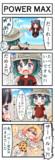 けもフレ四コマ 15