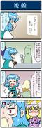 がんばれ小傘さん 2419
