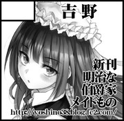 COMITIA121スペース情報【み23bサークル吉野】