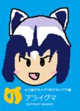 マウスで描いたアライさん