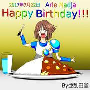 アルル誕生日おめでとうございます!
