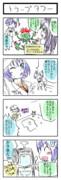 トラップタワー【四コマ漫画】