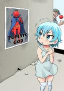 トマト神と貞代