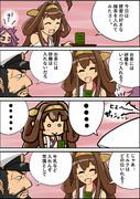 英国 対 日本