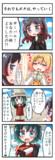 けもフレ四コマ 16