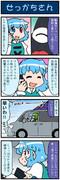 がんばれ小傘さん 2423