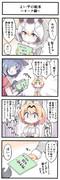 【けものフレンズ】よい子の絵本~オーク編~