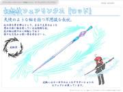 幻想杖フェアリンクス【ロッド】