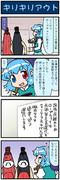 がんばれ小傘さん 2424