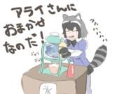 ちょうどいい氷を見つけたのだ!!