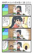 赤城ちゃんのつまみ食い 18