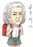 J・S・バッハ