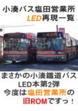 夏混み(C92)新刊 塩田営業所LED再現一覧本