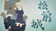 【城プロ】松前城(お嬢姿) モデル配布あり【MMD】