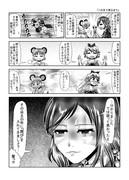東方壱枚漫画録83「この目で見るまで」