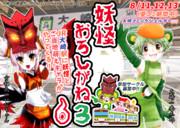 【妖怪&ご当地キャライベント】妖怪おろしがね!【夏コミ期間開催】