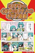 ミクダヨーのギャグ漫画表紙