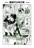 SAO漫画『体がバッキバキ』