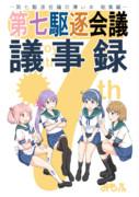 【C92 新刊】第七駆逐会議 議事録(総集編)