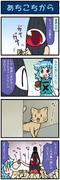 がんばれ小傘さん 2428