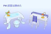 メンダコランプ2種と椅子&机2種