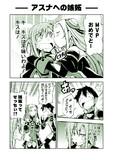 SAO漫画『アスナへの嫉妬』