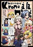 【C92新刊表紙】Krone a la mode