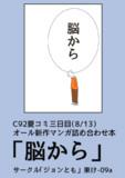 C92 夏コミ3日目(8/13)でのサークル参加情報