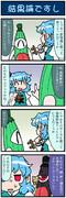 がんばれ小傘さん 2429