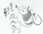ジャパリ水墨画「指月背嚢画賛」