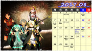MMDカレンダー・2017年8月
