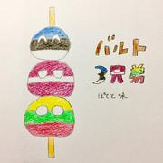 バルト3兄弟 〜ぽてと味〜