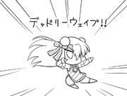 【支援絵】ドラゴンカンフー・リスタ