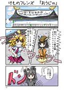 けものフレンズ第12.61話 「おうじゃ」P1