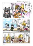 けものフレンズ第12.61話 「おうじゃ」P4