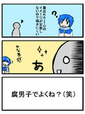 腐男子KAITO