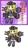 Bismarck級戦艦1番艦 Bismarck drei