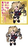 白露型駆逐艦3番艦 村雨・改